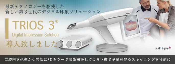 一宮市のインプラントクリニック・オーキッド歯科は最新インプラント機器【TRIOS3】を導入しました