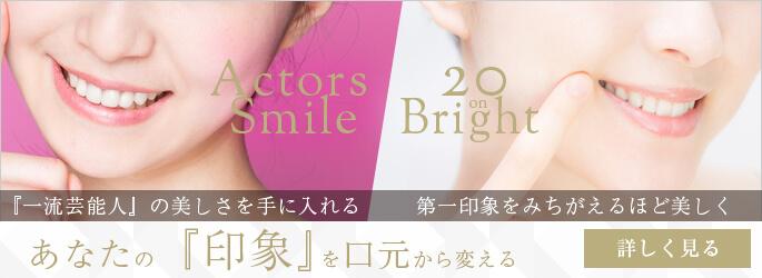 審美歯科のモニター募集
