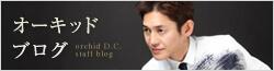 一宮市のインプラントクリニック・オーキッド歯科のブログ