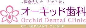 一宮市のインプラントクリニック・オーキッド歯科