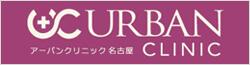 アーバンクリニック名古屋 美容皮膚科  地下鉄伏見駅すぐ 脱毛・タトゥー除去・しみ・しわ・肌の改善など