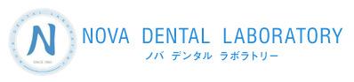 ノバデンタルラボラトリー|名古屋市|補綴物や矯正装置など、歯科技巧のプロフェッショナル