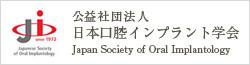 公益社団法人 日本口腔インプラント学会
