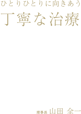 一宮市のインプラントクリニック・オーキッド歯科院長【山田 全一】