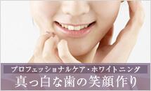 プロフェッショナルケア・ホワイトニング|真っ白な歯の笑顔作り