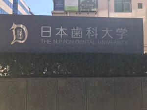 日本口腔インプラント学会専門医臨床技術向上講習会