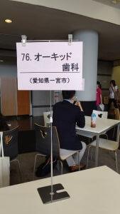 朝日大学歯科衛生士専門学校