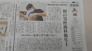 中日新聞に載りました